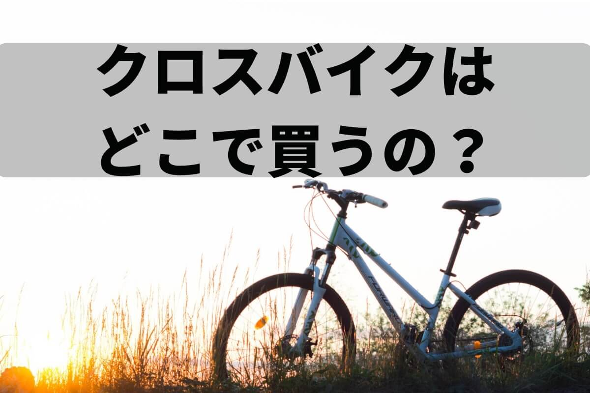 クロスバイクどこで買う?