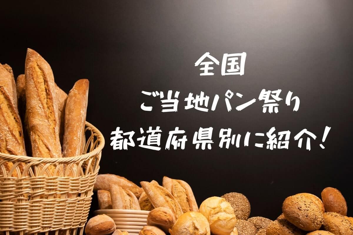 全国ご当地パン祭り