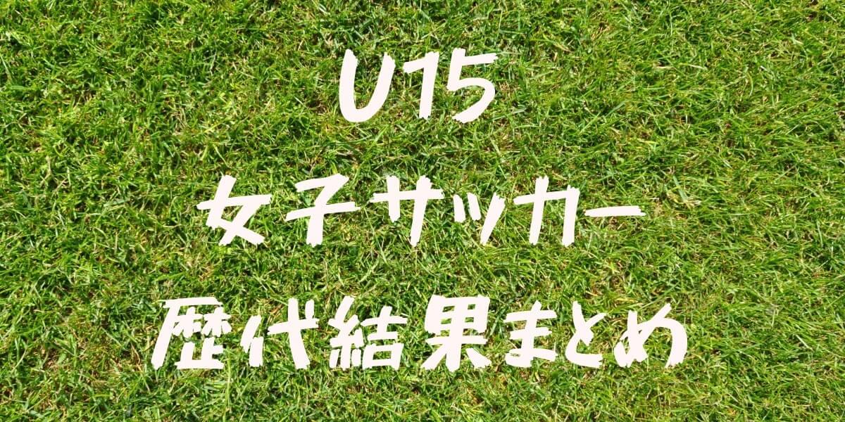 U15女子サッカー歴代