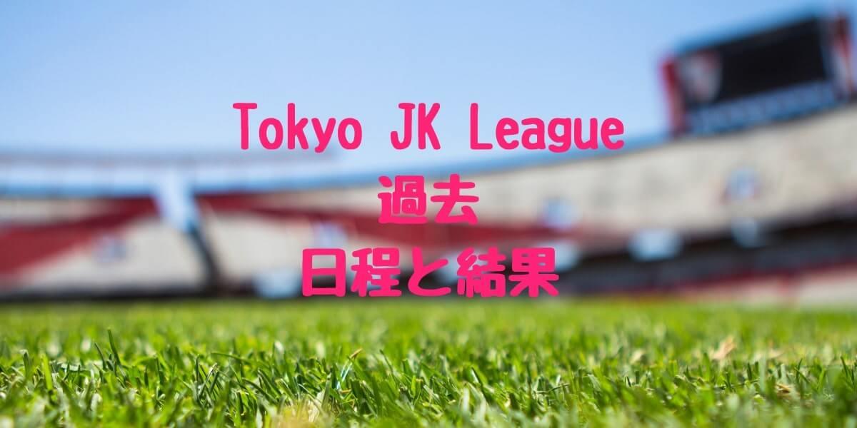 東京JKリーグ年度別過去結果更新中!