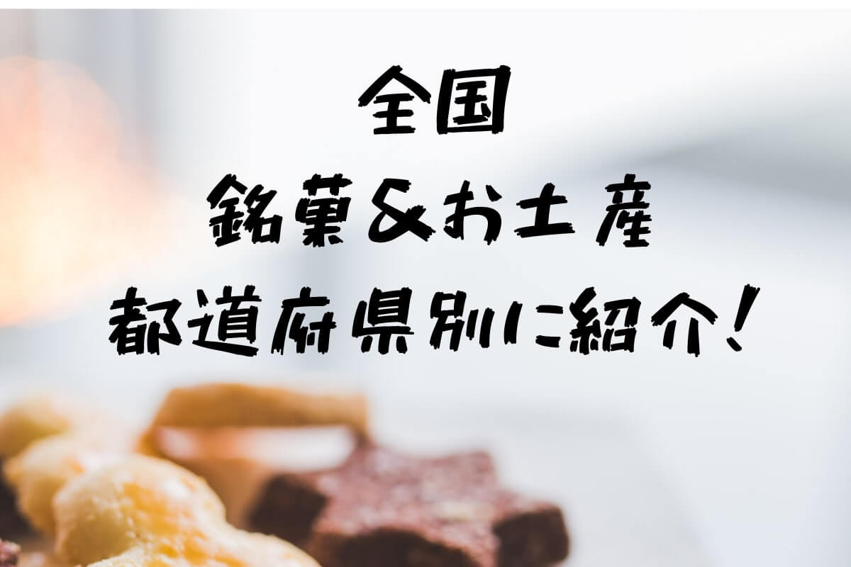 全国銘菓とお土産を都道府県別に紹介