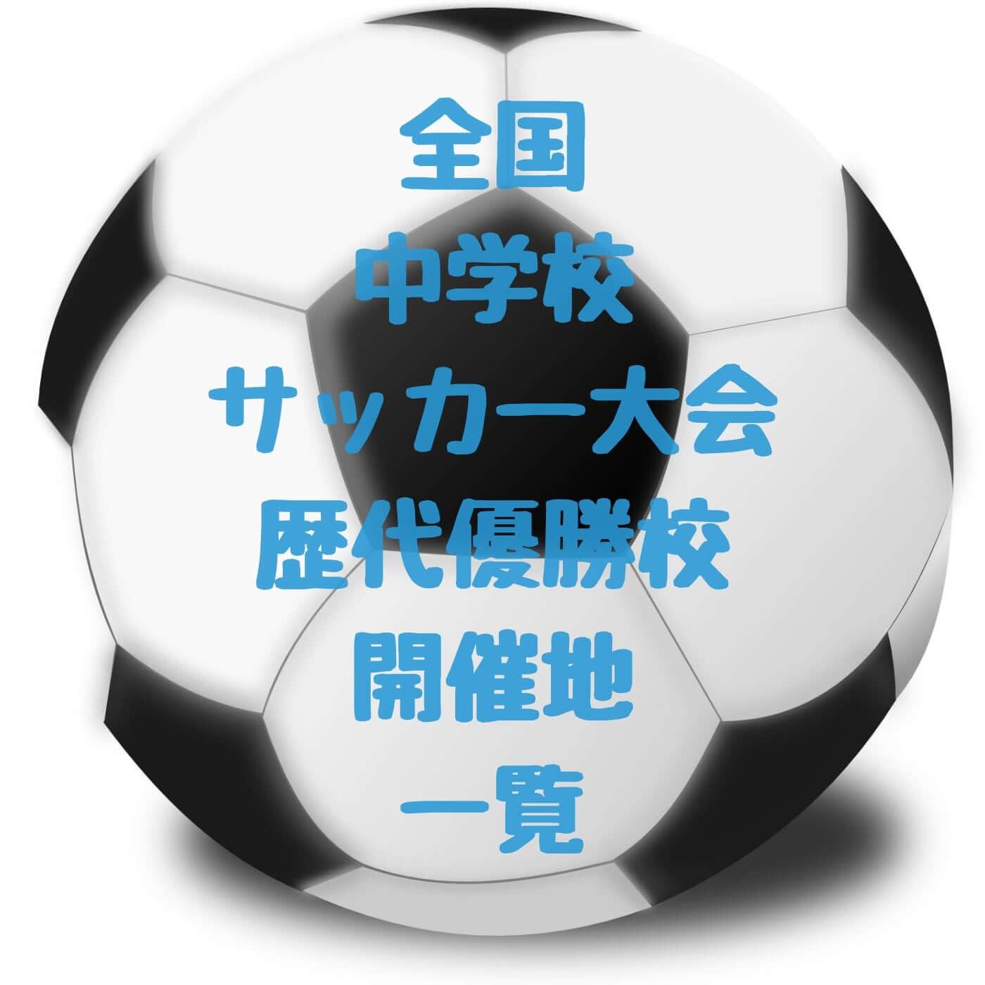 中体連サッカー全国大会歴代