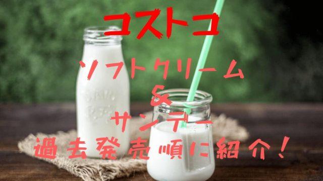 コストコソフトクリーム【2020最新&歴代】発売一覧更新中!
