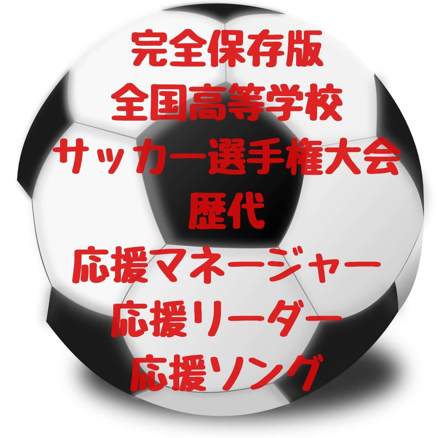 高校サッカー選手権歴代応援ソング