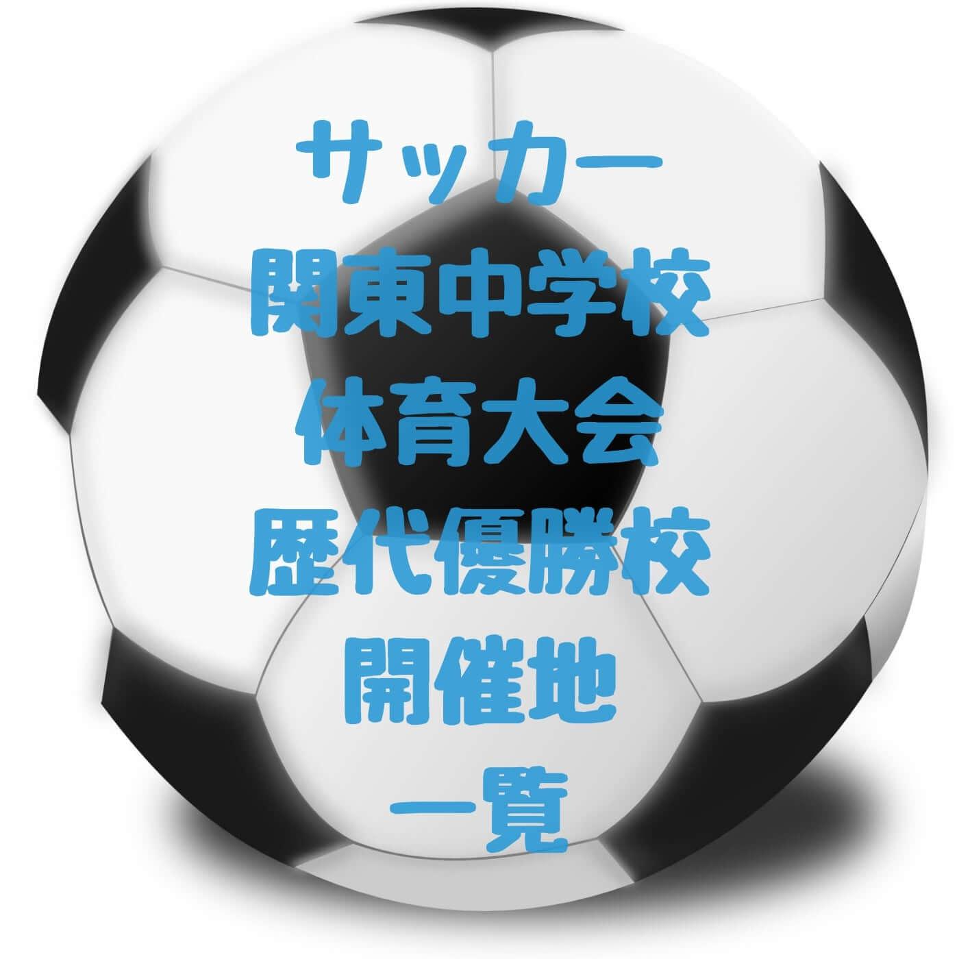 中体連サッカー関東大会