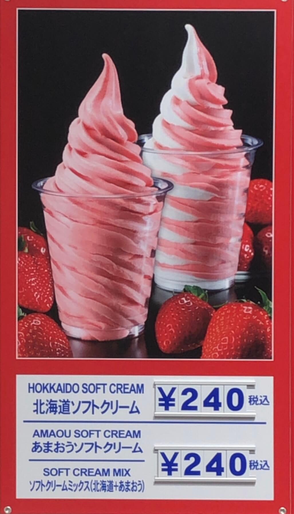 あまおう苺ソフトクリーム