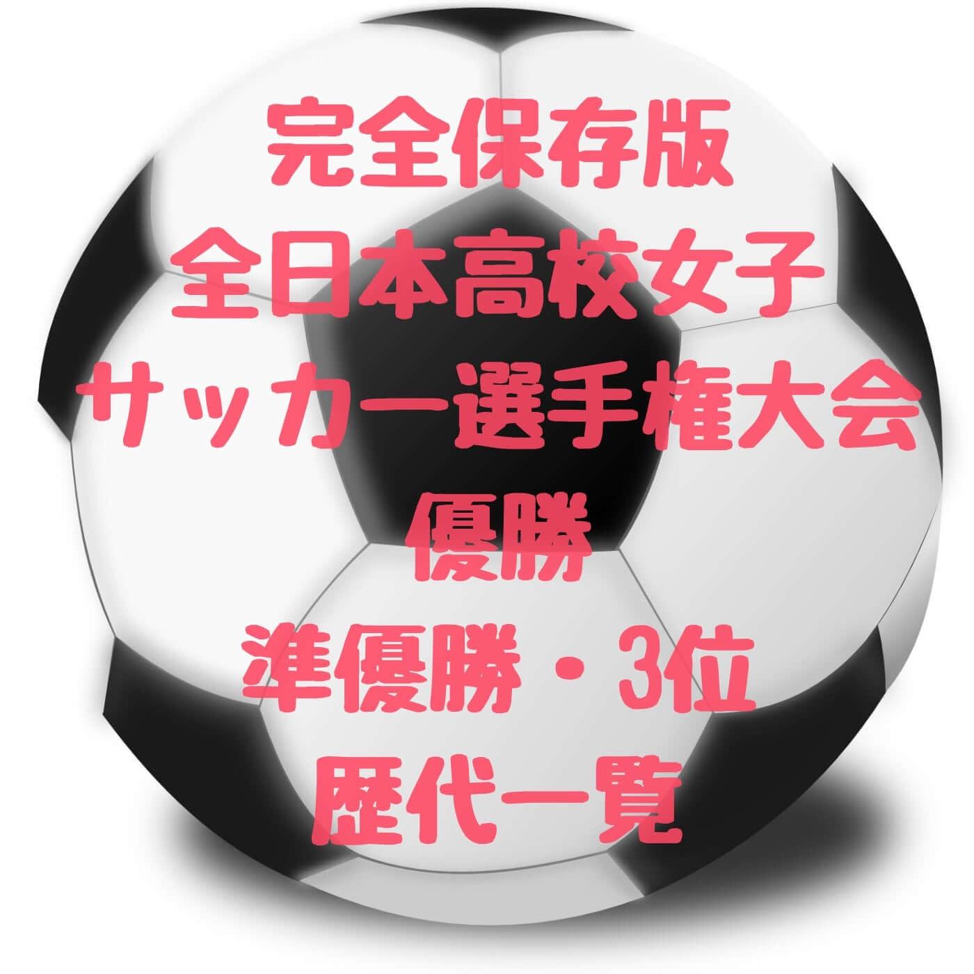 高校女子サッカー選手権大会歴代