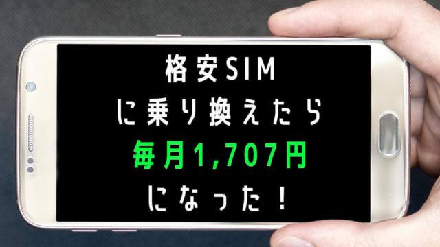 iPhoneを格安SIMに乗り換えたら毎月1,707円になった!