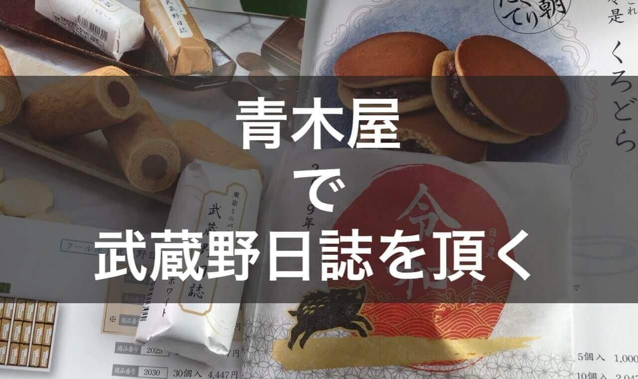 青木屋 武蔵野日誌