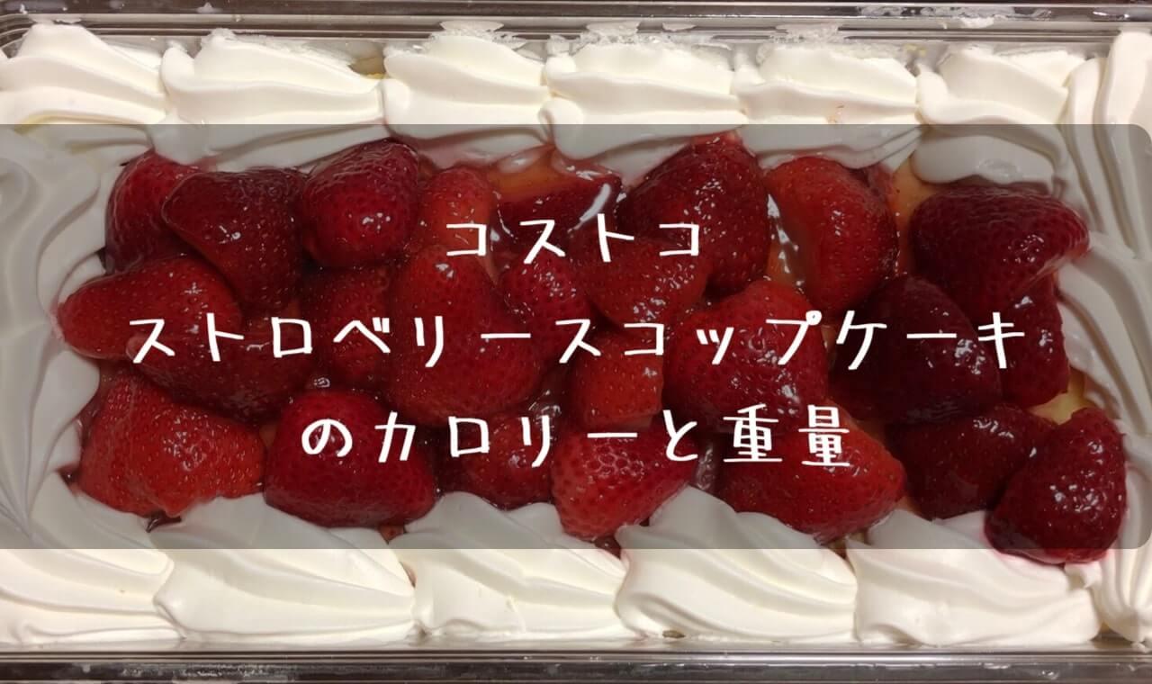 コストコストロベリースコップケーキ カロリー