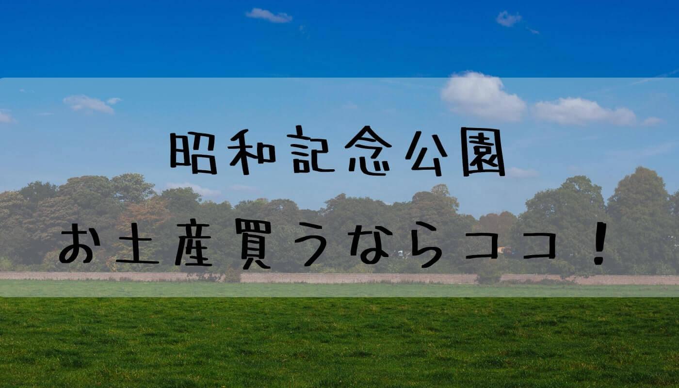 昭和記念公園 お土産