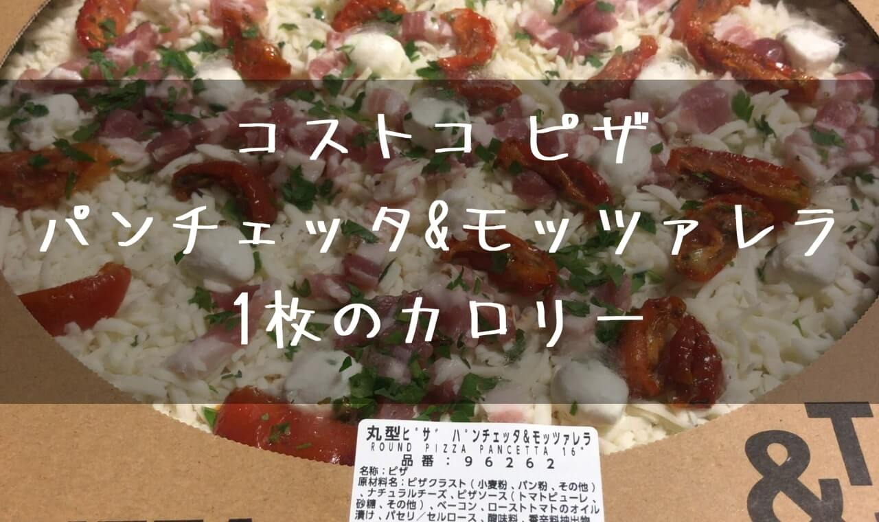 コストコ ピザ カロリー