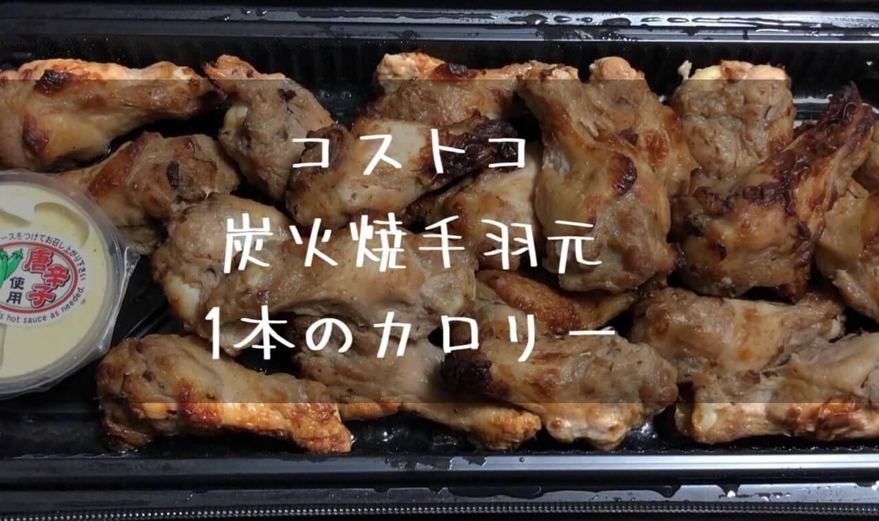 コストコ 炭火焼 手羽元 カロリー