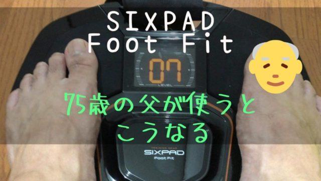 【ウオーキング効果アリ!?】シックスパッドフットフィットを75歳が1週間使ってみた結果が…