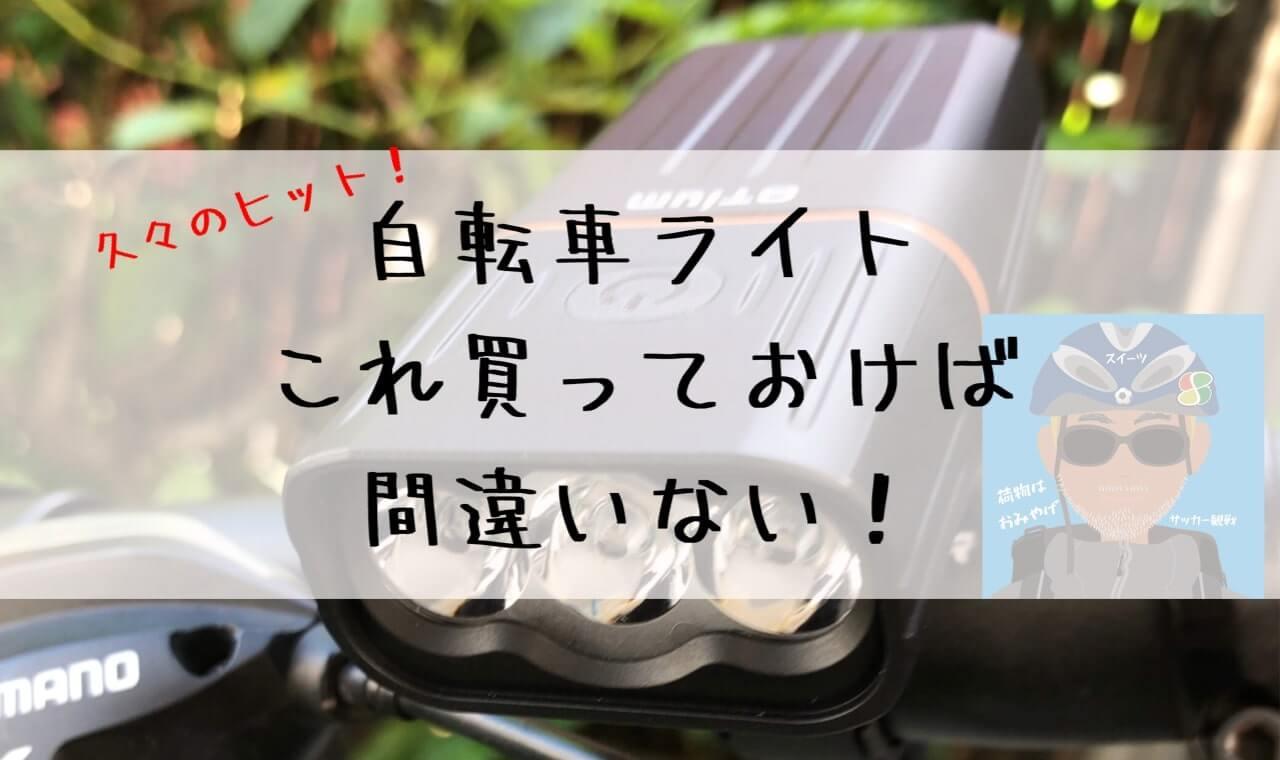 自転車 ライト 強力