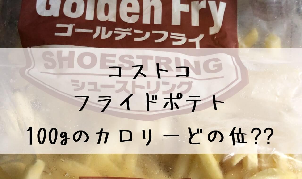 コストコ フライドポテト カロリー