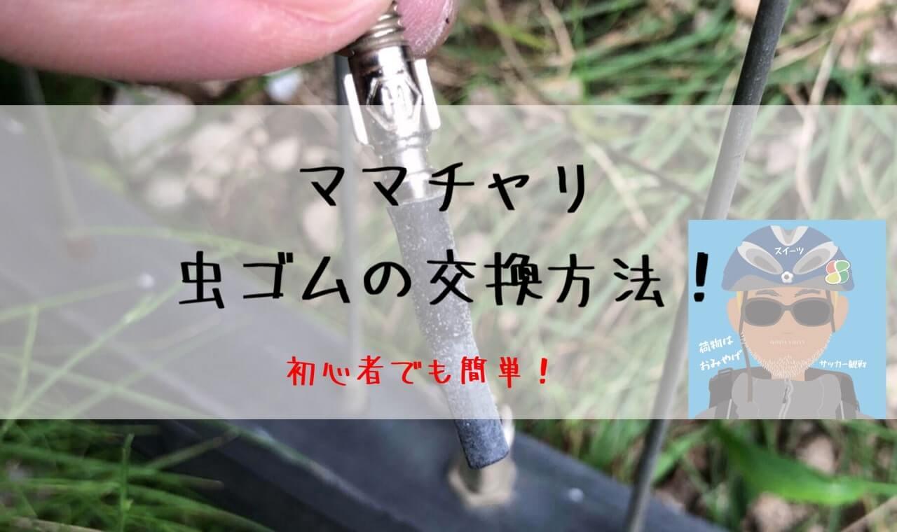 ママチャリ 虫ゴム交換