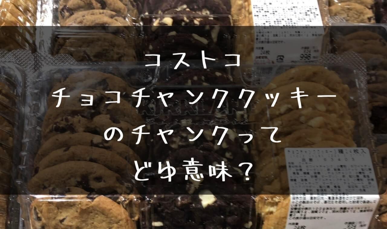 コストコ チョコチャンククッキー カロリー