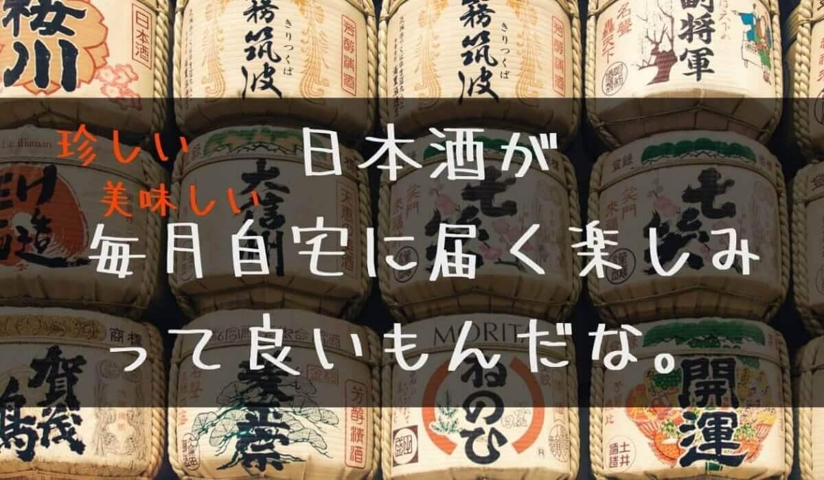 日本酒 おすすめ サブスク