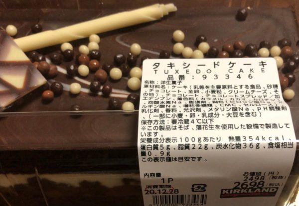 コストコタキシードケーキカロリー