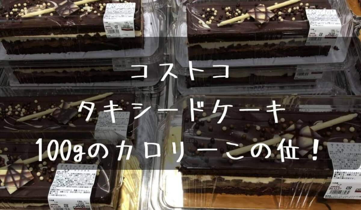 コストコ タキシードケーキ カロリー