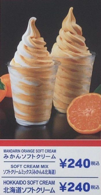 みかんソフトクリーム