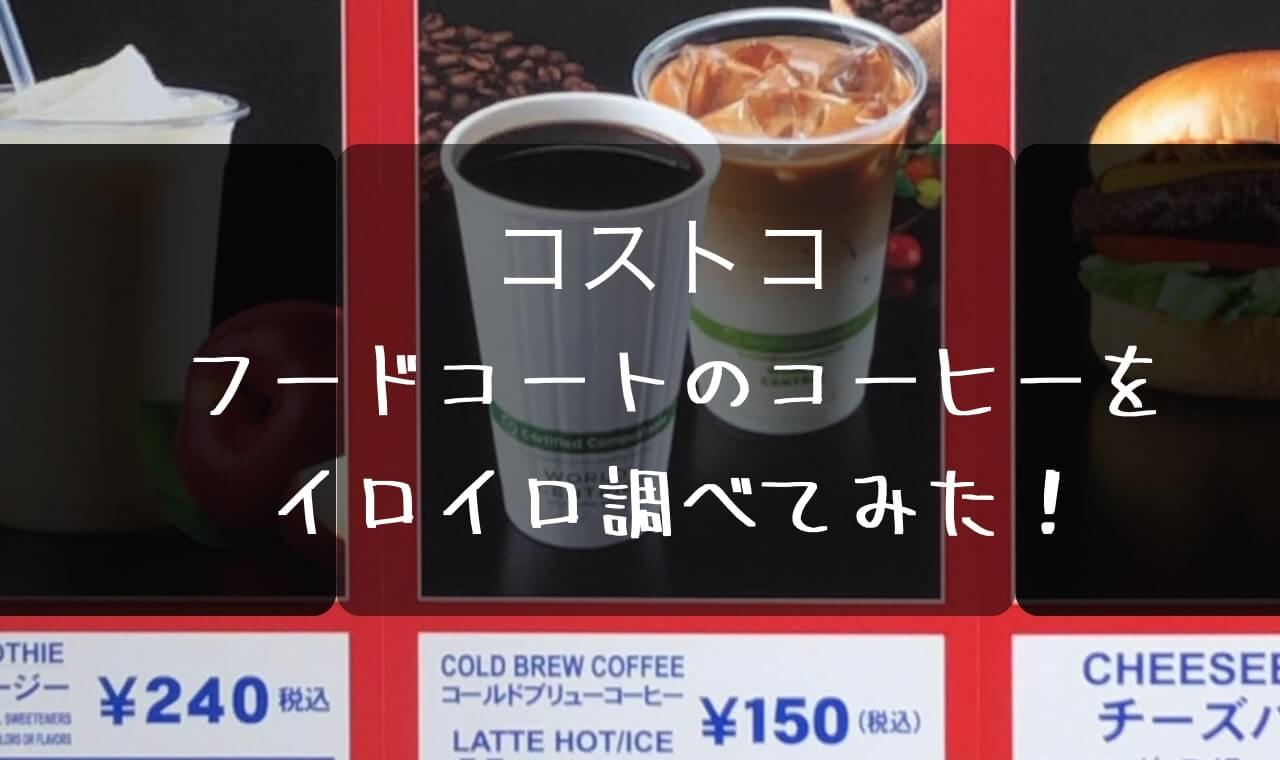 コストコ コーヒー カロリー