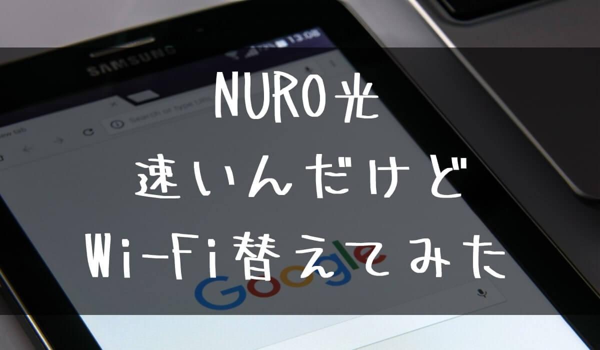 NURO光 Wi-Fi 市販