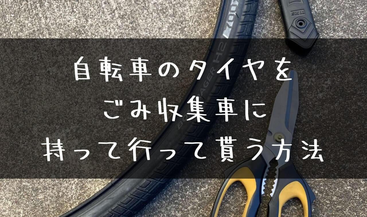 自転車 タイヤ ゴミ