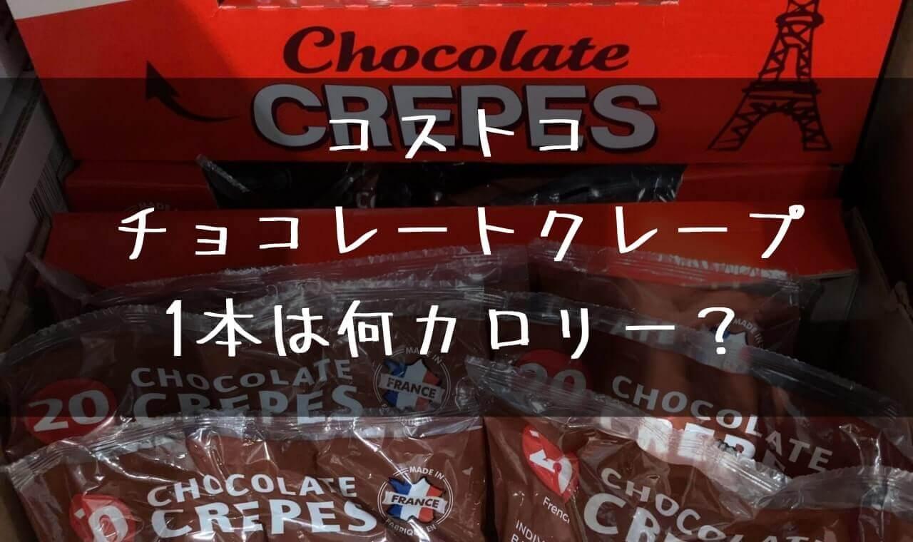 コストコ チョコレートクレープ カロリー