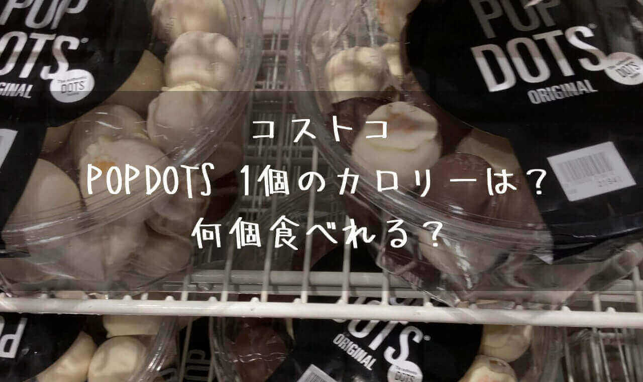 コストコ ポップドッツ カロリー